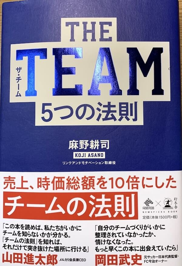 THE TEAM 表紙