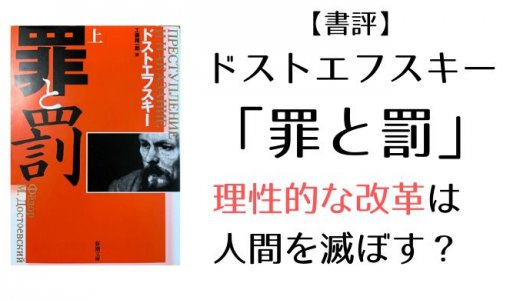 【書評】ドストエフスキー「罪と罰」理性的な改革は人間を滅ぼす?