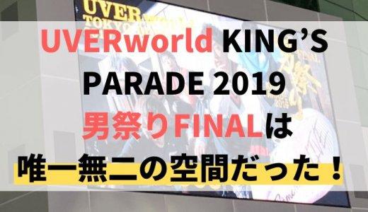 「UVERworld KING'S PARADE 2019 男祭りFINAL」は唯一無二の空間だった!