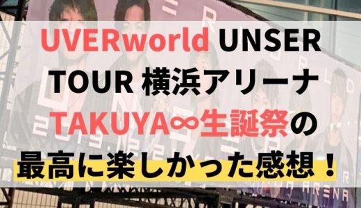 UVERworld UNSER TOUR 横浜アリーナ TAKUYA∞生誕祭の最高に楽しかった感想!