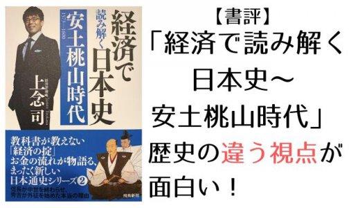 【書評】「経済で読み解く日本史〜安土桃山時代」歴史の違う視点が面白い!