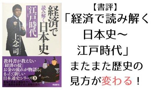【書評】「経済で読み解く日本史〜江戸時代」またまた歴史の見方が変わる!