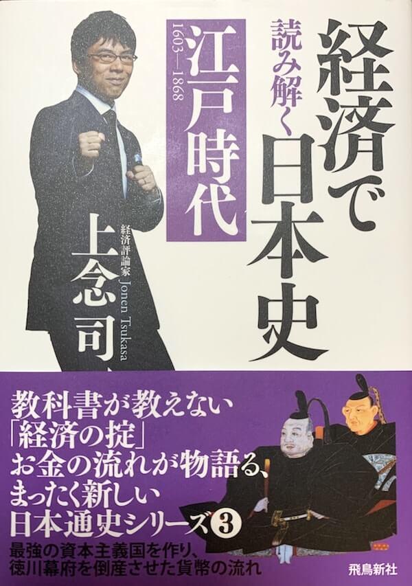 経済で読み解く日本史・江戸時代表紙