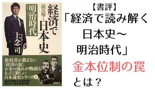 【書評】「経済で読み解く日本史〜明治時代」金本位制の罠とは?