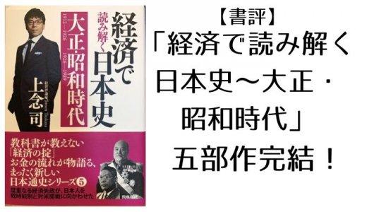 【書評】「経済で読み解く日本史〜大正・昭和時代」5部作完結!
