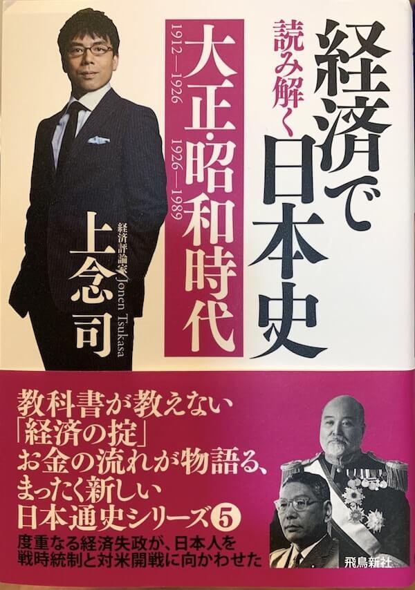 経済で読み解く日本史・大正・昭和時代表紙