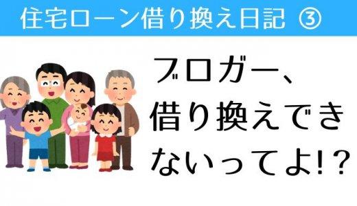 住宅ローン借り換え日記〜その3〜ブロガー、借り換え出来ないってよ!?