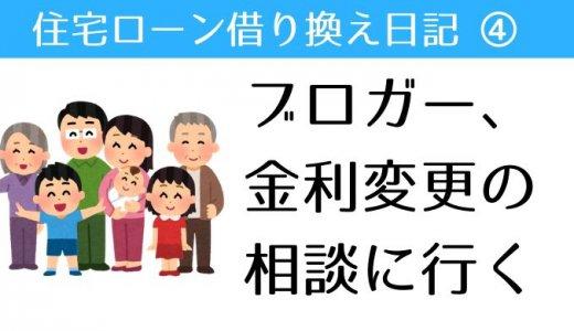住宅ローン借り換え日記〜その4〜ブロガー、金利変更の相談に行く
