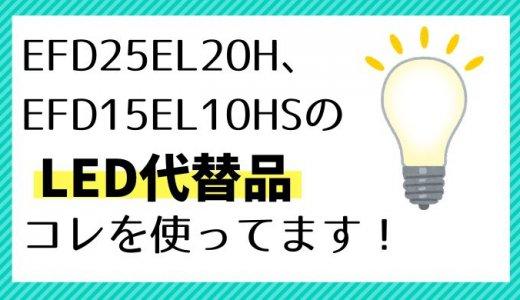 EFD25EL20H、EFD15EL10HSのLED代替品はコレを使ってます!