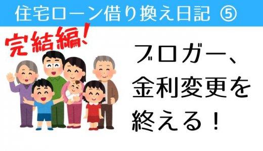住宅ローン借り換え日記〜完結編〜ブロガー、金利変更を終える!