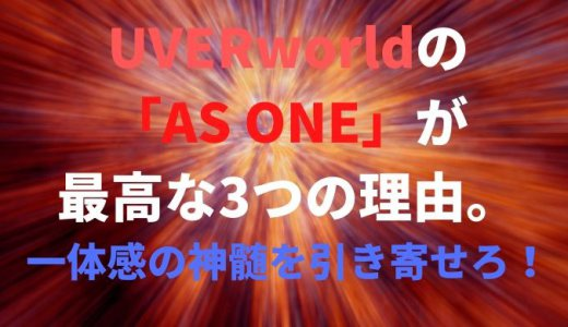 UVERworldの「AS ONE」が最高な3つの理由。一体感の神髄を引き寄せろ!