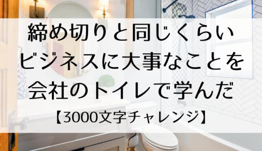 締め切りと同じくらいビジネスに大事なことを会社のトイレで学んだ【3000文字チャレンジ】
