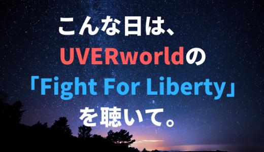 こんな日は、UVERworldの「Fight For Liberty」を聴いて。