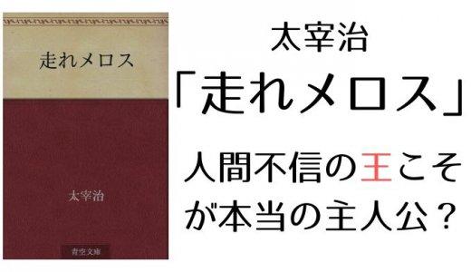 【書評】太宰治「走れメロス」人間不信の王こそが本当の主人公?