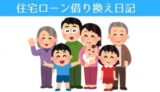 住宅ローン借り換え日記まとめ~借り換え検討から金利変更まで~