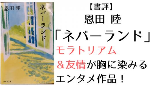 【書評】恩田陸「ネバーランド」モラトリアム&友情が胸に染みるエンタメ作品!