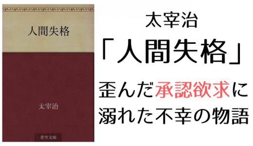 【書評】太宰治「人間失格」歪んだ承認欲求に溺れた不幸の物語
