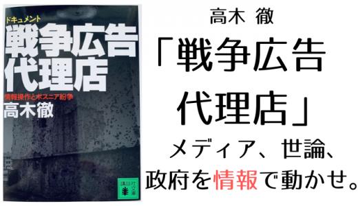 【書評】高木徹「ドキュメント戦争広告代理店」メディア、世論、 政府を情報で動かせ。