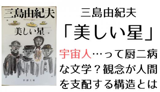 【書評】三島由紀夫「美しい星」宇宙人…って厨二病な文学?観念が人間を支配する構造とは