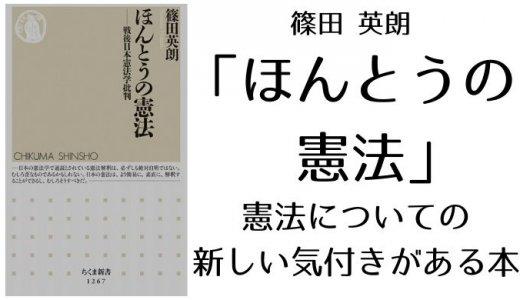 【書評】篠田英朗「ほんとうの憲法」憲法についての新しい気付きがある本