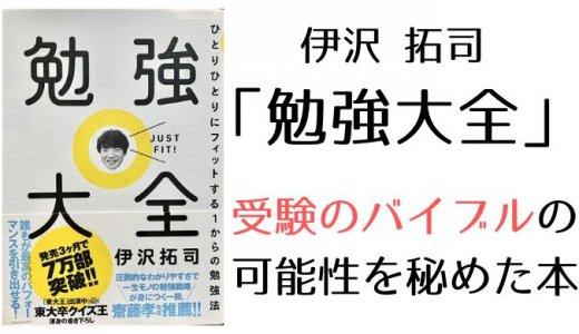 【書評】伊沢拓司「勉強大全」受験のバイブルの可能性を秘めた本!