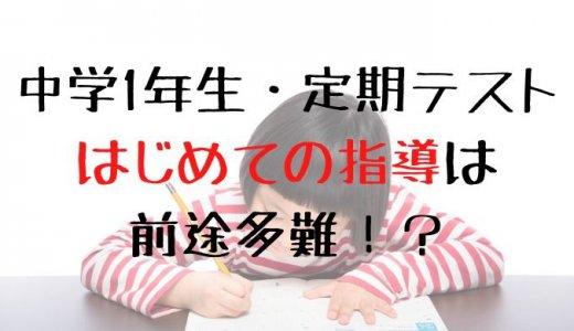 中学1年生・定期テスト!はじめての指導は前途多難!?
