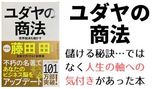 【書評】藤田田「ユダヤの商法」儲ける秘訣…ではなく人生の軸への気付きがあった本