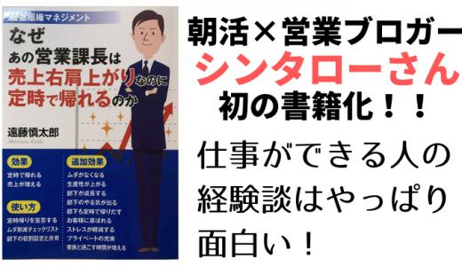 【書評】朝活×営業ブロガー初の書籍化!「なぜあの営業課長は売上右肩上がりなのに定時で帰れるのか」
