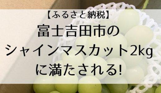【ふるさと納税】富士吉田市のシャインマスカット2kgに満たされる!