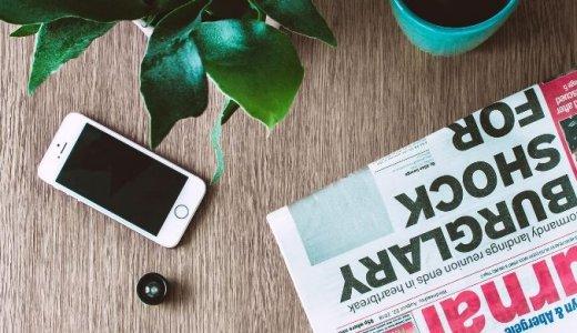 【日記】情報発信は目的のための手段だと痛感する日々。で、自分はどうするの?