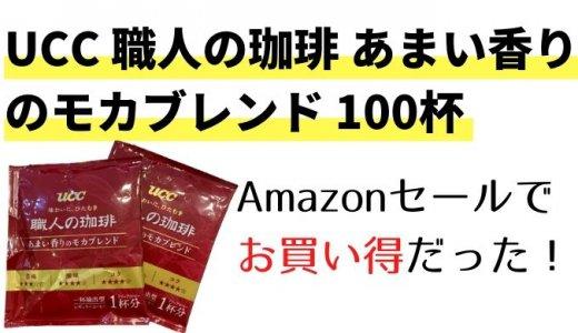 【UCC 職人の珈琲 あまい香りのモカブレンド 100杯】がAmazonセールでお買い得だった!