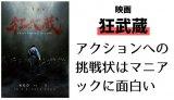 【映画評】狂武蔵~アクションへの挑戦状はマニアックに面白い!~