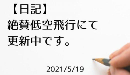 【日記】絶賛低空飛行にて更新中です。