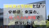 愛媛県・東温市の坊っちゃん劇場で感動のあまり涙してしまった話