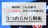 前田裕二さんの新刊「メモの魔力」の売上を加速する3つのSNS戦術